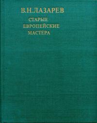 Книга Старые европейские мастера В. Н. Лазарев 1974 год.