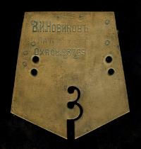 колодка Новиков до 1917 года.