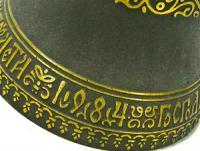 колокол отлит лета 1984,господин великий новгород 1125 лет.