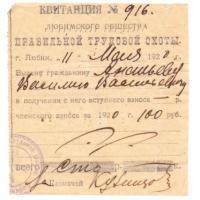 Квитанция Любимского общества Правильной Трудовой Охоты г. Любим 11 мая 1920 года.