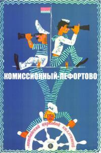 латвийский цирковой коллектив, министерство культуры СССР «Союзгосцирк» плакат 1960-1970 гг.
