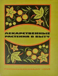Лекарственные растения в быту 1968 года.
