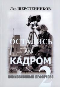 Лев Шерстенников «Остались за кадром» - книга о фоторепортерах «Огонька».