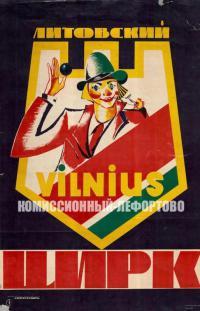 литовский цирк вильнюс, министерство культуры СССР «Союзгосцирк» плакат 1960-1970 гг.