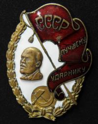 лучшему ударнику ссср 1933 за ударную работу на оборону.