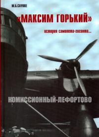 Максим Горький История самолета-гиганта, автор Максимилиан Саукке.
