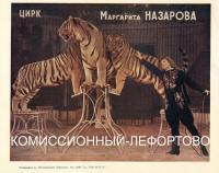 Маргарита Назарова, дрессировщица тигров 1961 год.