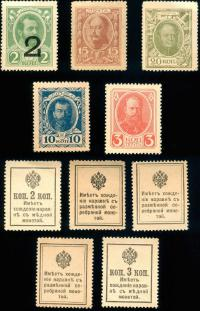 марка из серии «300 лет дому Романовых» 1913 год.