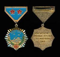 медаль «30 лет победы над милитаристской Японией 1945-1975» Монголия