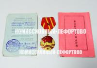 медаль «китайско-советская дружба» 1955 год.