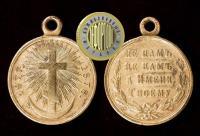 медаль «В память русско-турецкой войны 1877—1878»