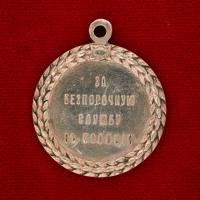 медаль «За безпорочную службу в полиции», Николая II.