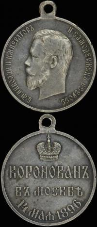 медаль на коронацию Николая II 1896 г.