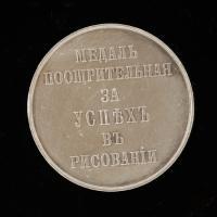 медаль поощрительная за успех в рисовании