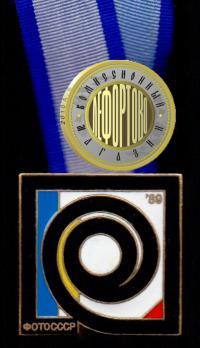 медаль Союз журналистов СССР 150 лет фотографии 1839-1989 гг.