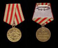 Медаль за оборону Москвы.