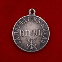 медаль за поход в китай 1900 - 1901 гг.