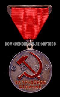 медаль За трудовое отличие СССР