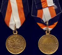 Медаль За усмирение польского мятежа 1863-1864 гг.