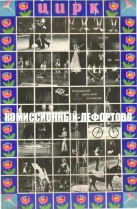 молдавский цирковой коллектив, министерство культуры СССР «Союзгосцирк» плакат 1960-1970 гг.