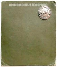 монгольская почётная грамота на ургуйском языке, 1943 год, герб мнр серебро.
