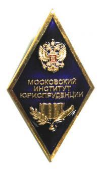 московский институт юриспруденции, нагрудный знак об окончании.
