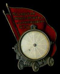 знак прожекторный завод им. кагановича