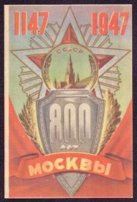 Москва 800 лет 1147-1947 гг.