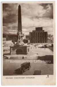 Москва Советская площадь, Монумент советской конституции 1936 год.