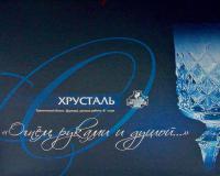 Фужеры набор, Россия Гусь Хрустальный 1990 гг.