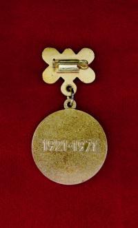 нагрудный знак 50 лет МНР 1921-1971 гг.