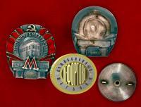 нагрудный знак метрополитен имени Л.М. Кагановича I - II очередь, 1935 -1938 гг.