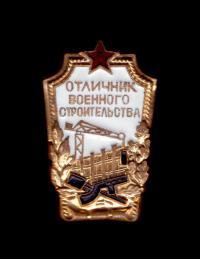Нагрудный знак отличник военного строительства