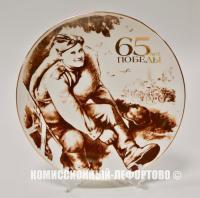 настенная тарелка дулёво, 65 лет победы 2010 год.
