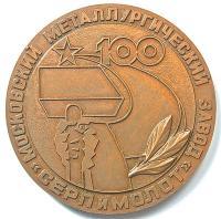 настольная медаль 100 лет московскому заводу серп и молот 1883 - 1983 гг.
