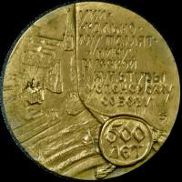 настольная медаль 500 лет Успенскому собору Московского кремля 1981 год.