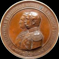 настольная медаль В память 100-летия ордена Святого Великомученика и Победоносца Георгия. За службу и храбрость. 1769-1869 гг.