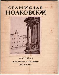 Ноаковский Станислав Владиславович