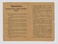 Охотничье свидетельство  1920 год. РСФСР Ярославский Губернский Земляной Отдел Лесной Подотдел.