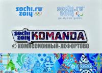 Олимпиада Сочи 2014 значок Команда.
