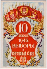 открытка выборы в верховный совет ссср, 10 февраля 1946 года.
