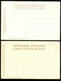 "открытки 1912 года по теме ""Наполеон и война 1812 года"""