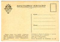 открытое письмо «300 лет воссоединения украины с Россией» 1954 год.