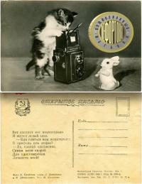 открытое письмо «фотостудия Изогиза» Москва, период ссср 1955 год.