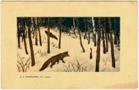 открытое письмо «По лисам» охота, до 1917 года.