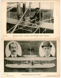 открытое письмо «Вильбур Райт на борту своего биплана перед полётом» 1914 год.