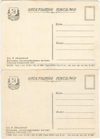 открытое письмо «Всесоюзная сельскохозяйственная выставка», изогиз 1954 год.