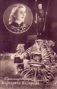 открытое письмо дрессировщица Маргарита Назарова, период ссср 1957 год.