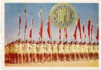 открытое письмо китайские девушки спортсменки на параде 1 октября 1953 года.