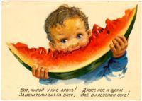 открытое письмо серия счастливое детство, изогиз 1955 год.